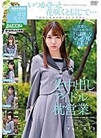 生中出しアイドル枕営業 Vol.013 ダウンロード