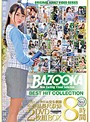 BAZOOKA BEST HIT COLLECTION 人気ヒットタイトル完全網羅DVD2枚組BOX8時間