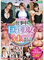 BAZOOKA 仕事中の巨乳美女34人とココロ踊るSEX BEST!!