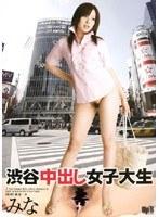 渋谷中出し女子大生 ダウンロード