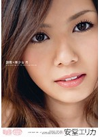 調教×美少女M 安堂エリカ