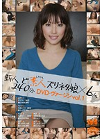 DVDヴァージン Vol.1 ダウンロード