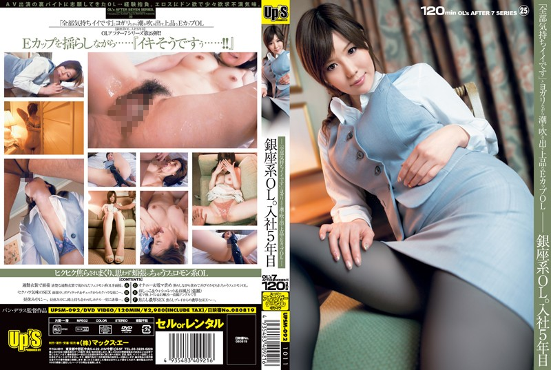 UPSM-092 OL After 7 Series 25 (It Feels So Good!) High Class E Cup Woman Gets Raped