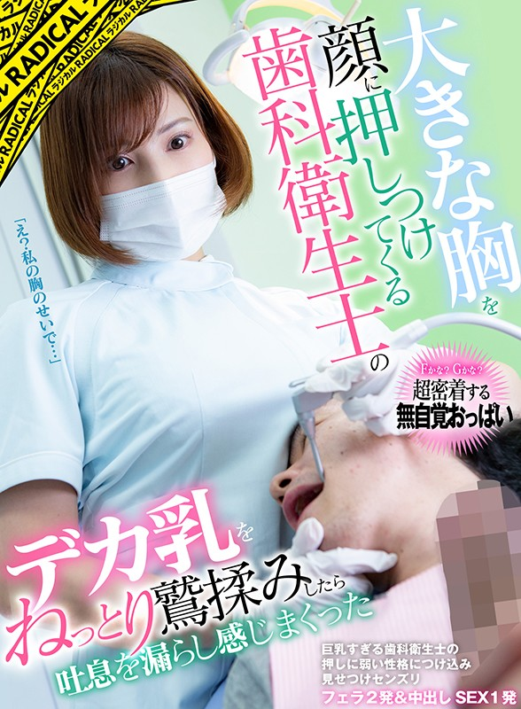 【VR】大きな胸を顔に押しつけてくる歯科衛生士のデカ乳をねっとり鷲掴みしたら吐息を漏らし感じまくった 若宮はずき 画像1