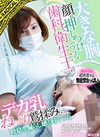 【VR】大きな胸を顔に押しつけてくる歯科衛生士のデカ乳をねっとり鷲掴みしたら吐息を漏らし感じまくった 若宮はずき ダウンロード