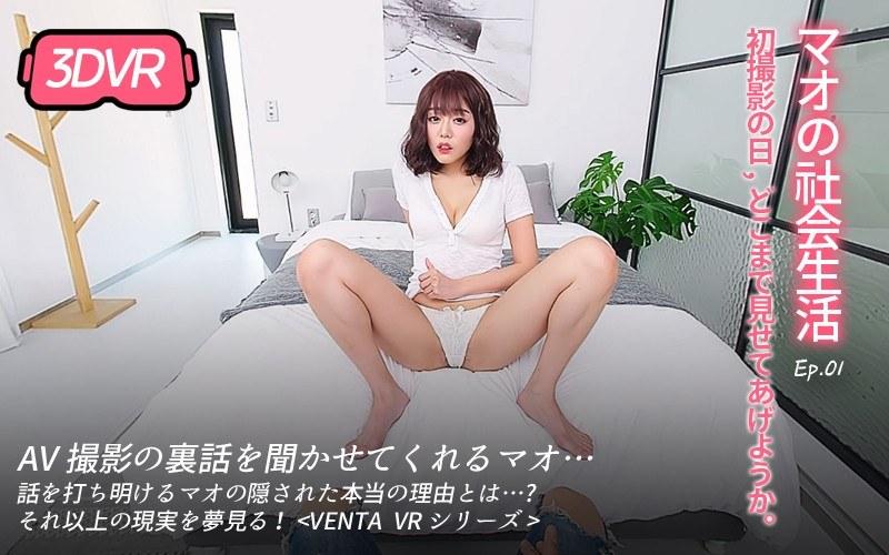 【VR】AV女優の同級生マオep.1 浜崎マオ