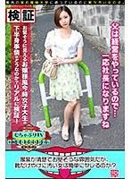服装が清楚でお堅そうな雰囲気だが、靴だけやけに汚い女は簡単にヤレるのか?説 h_1514kbtv00009のパッケージ画像