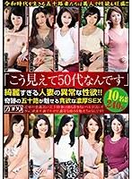 「こう見えて50代なんです」綺麗すぎる人妻の異常な性欲!!奇跡の五十路が魅せる貪欲な濃厚SEX 10名収録 240分 ダウンロード