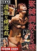 緊縛調教される嫁 過激な縄遊戯 喰い込む麻縄と蝋燭の刺激に悶え悦ぶ淫靡な肉体 10名収録 240分