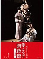和とみやびの緊縛館vol.3 ~エロ縄編~ 蓬莱かすみ