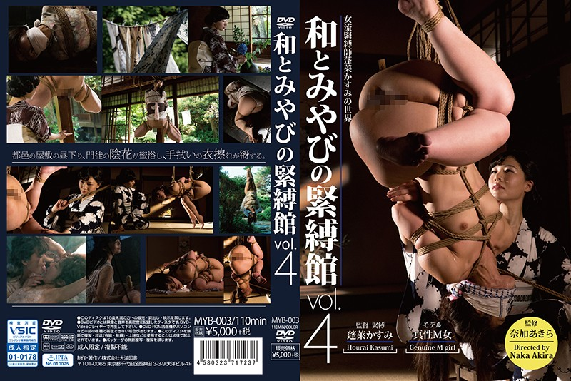 和とみやびの緊縛館vol.4 蓬莱かすみ