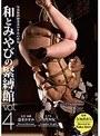 和とみやびの緊縛館vol.4 ...