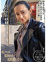 日本人の夢実現ロシアの妖精をナンパして生ハメ種付け連発アクメ シュマリ h_1518crdd00003のパッケージ画像