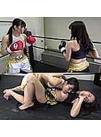 悶絶総合格闘技、ボクシングとレズ002 真木今日子vs浅倉真凛 ダウンロード