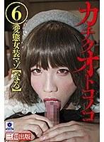 カチクオトコノコ 6 変態女装マゾ なる