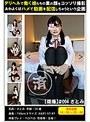 【隠撮】#004さとみ 甘え系巨乳娘VSデカチン本番交渉
