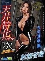 【VR】REAL15周年記念企画!天井特化アングルVR 〜射精管理 今井夏帆編〜