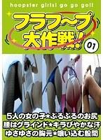 フラフ〜プ大作戦!01 ダウンロード