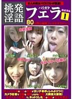 挑発淫語 ハリガタフェラ 01 ダウンロード