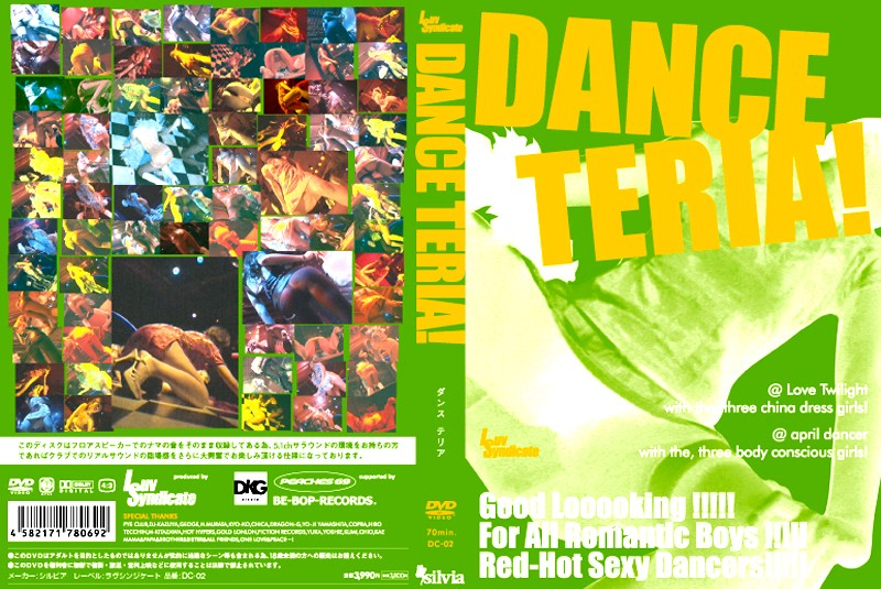 (h_152dc00002)[DC-002] DANCE TERIA! ダウンロード