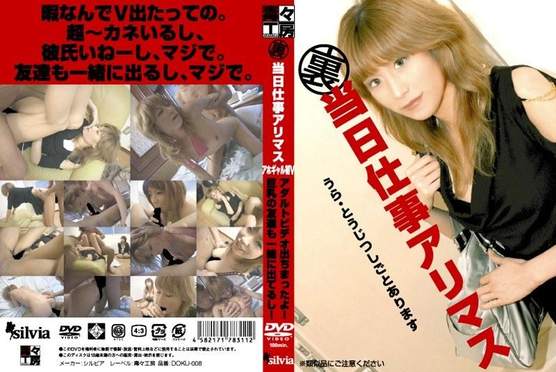 (裏)当日仕事アリマス vol.2