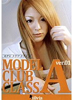 MODEL CLUB CLASS A ver.01 ダウンロード