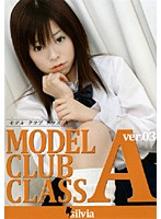MODEL CLUB CLASS A ver.03 ダウンロード
