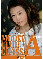 MODEL CLUB CLASS A ver.04 ダウンロード