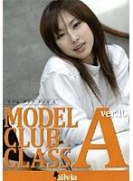 MODEL CLUB CLASS A ver.10 ダウンロード