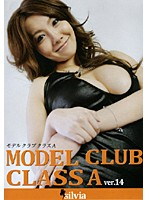 MODEL CLUB CLASS A ver.14 ダウンロード