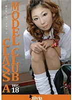 MODEL CLUB CLASS A ver.18 ダウンロード