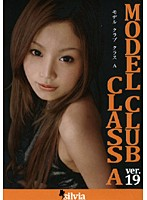 MODEL CLUB CLASS A ver.19 ダウンロード
