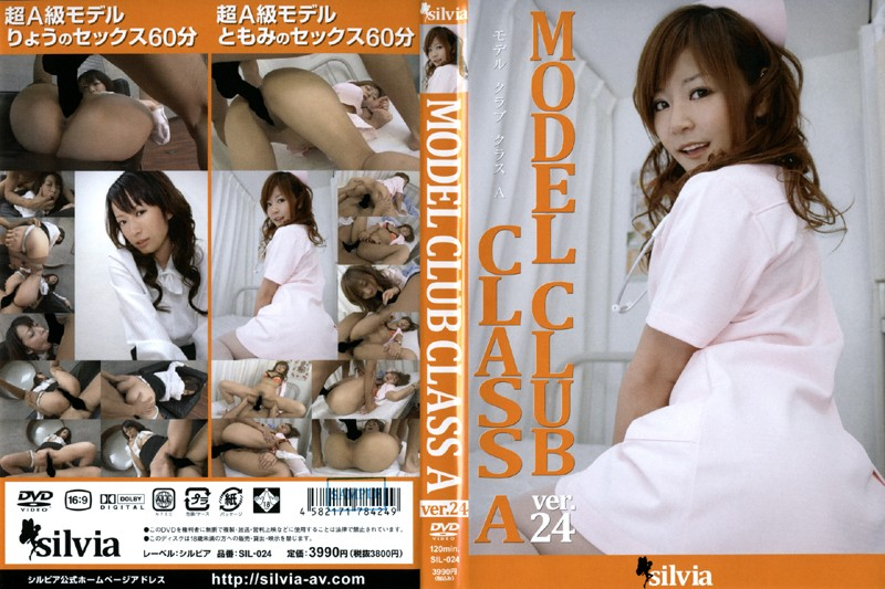 (h_152sil024)[SIL-024] MODEL CLUB CLASS A ver.24 ダウンロード
