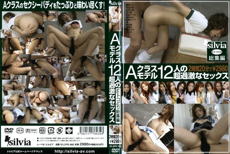 Aクラスモデル12人の超過激なセックス vol.2