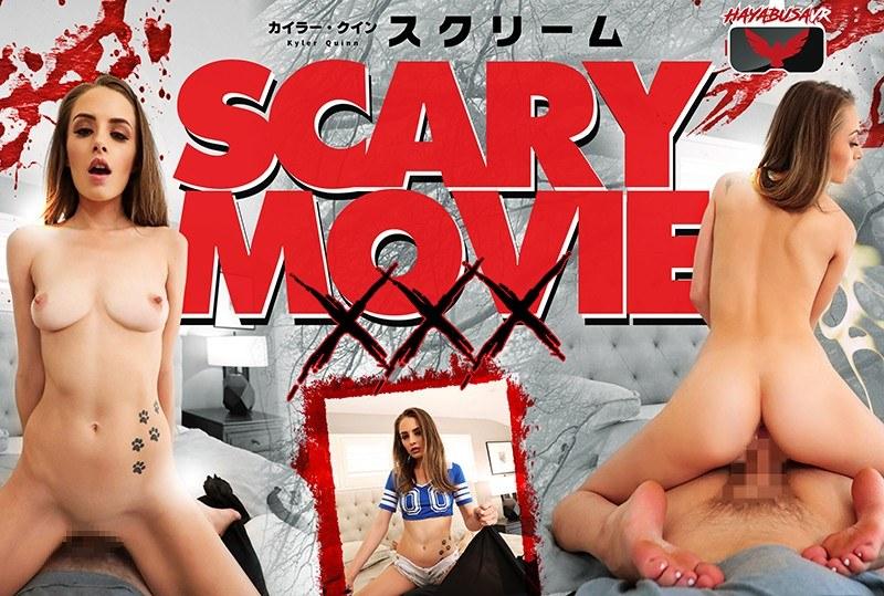 【VR】スクリームScary Movie Kyler Quinn