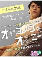 GRMO-006 - オトコノコのオナニー たくみ君25歳  - JAV目錄大全 javmenu.com