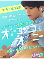 GRMO-008 - オトコノコのオナニー コウタ君21歳  - JAV目錄大全 javmenu.com