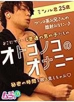 オトコノコのオナニー ミツル君25歳 ダウンロード