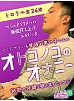 オトコノコのオナニー ヒロタカ君24歳 ダウンロード