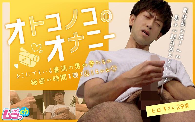 オトコノコのオナニー ヒロキさん29歳 イケメンAV男優動画/エロ画像
