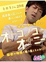 オトコノコのオナニー ヒロキさん29歳 ダウンロード