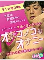 オトコノコのオナニー ダイゴ君29歳 ダウンロード