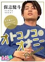 オトコノコのオナニーpremium 保志健斗 ダウンロード