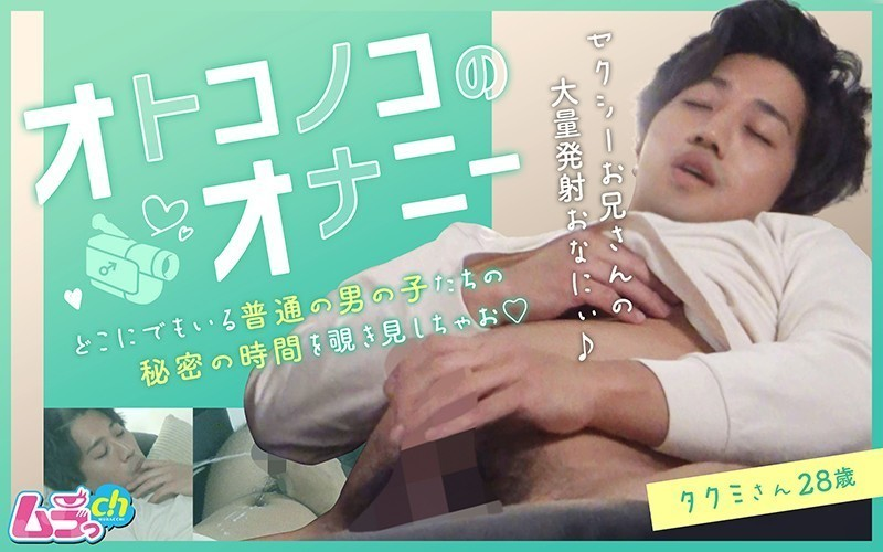 オトコノコのオナニー タクミさん28歳 パッケージ画像