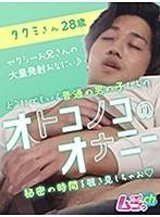 (h_1534grmo00027)[GRMO-027]オトコノコのオナニー タクミさん28歳 ダウンロード