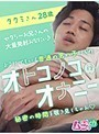 オトコノコのオナニー タクミさん28歳