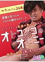 オトコノコのオナニー カケルさん26歳 ダウンロード