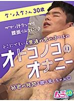 オトコノコのオナニー ケンスケさん30歳 ダウンロード