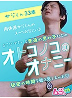 オトコノコのオナニー サジくん33歳 ダウンロード