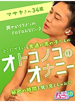 オトコノコのオナニー マサヤさん34歳 ダウンロード
